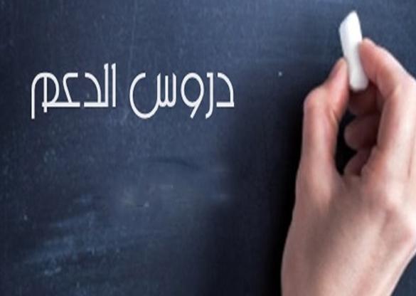 دروس الدّعم والتدارك