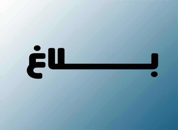 بـــــــلاغ