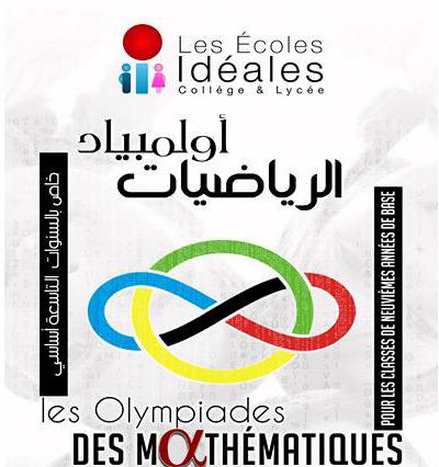 الأولمبياد الجهوي للرياضيات